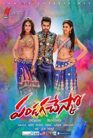 ragalaipuram movie  tamilrockers 2015